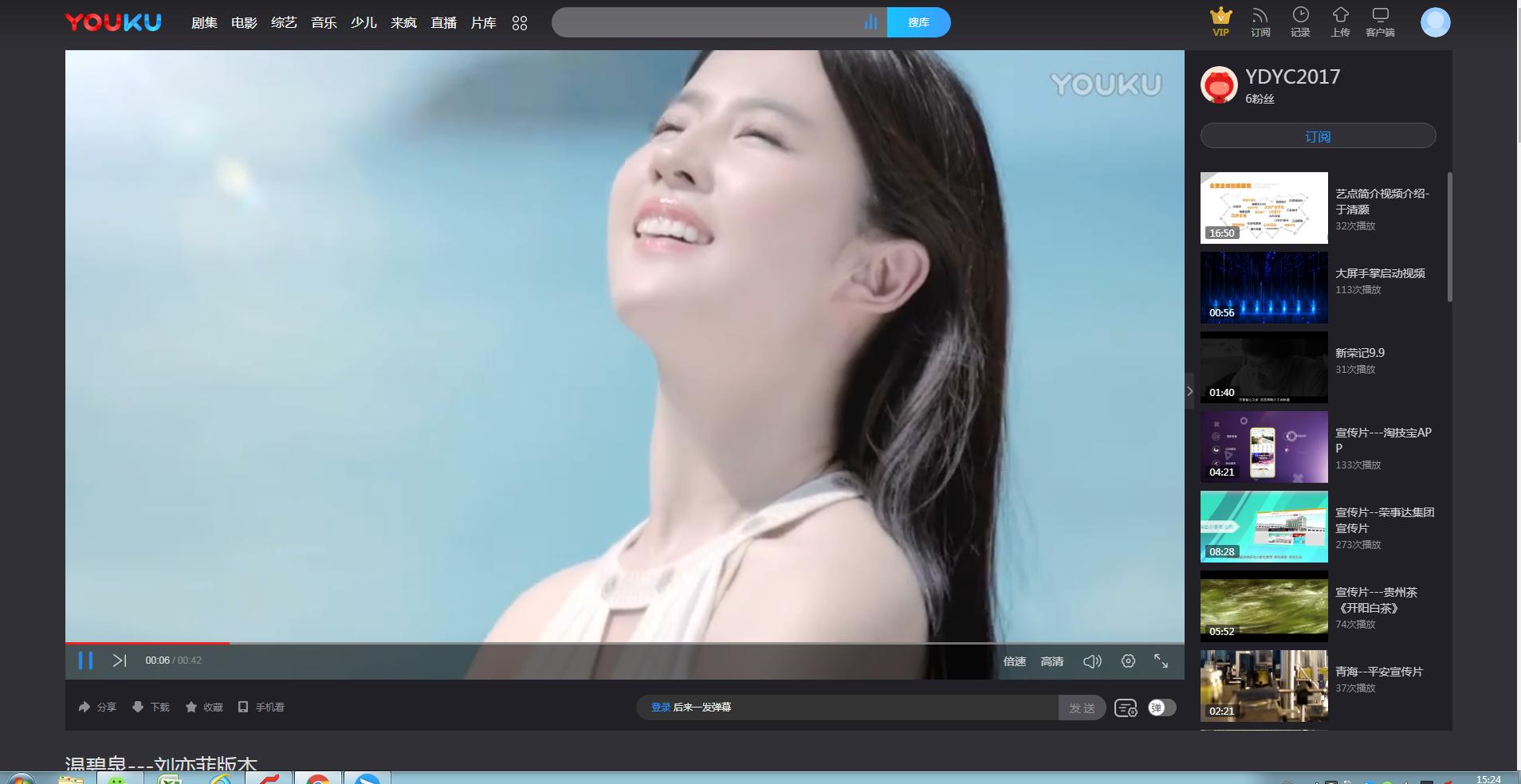 温碧泉---刘亦菲版本广告
