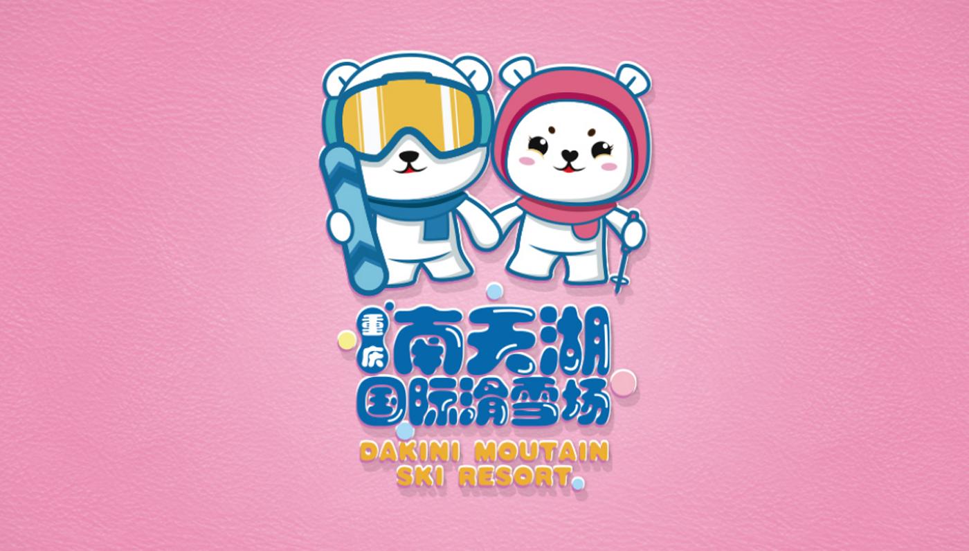 重庆南天湖国际滑雪场全案策划设计