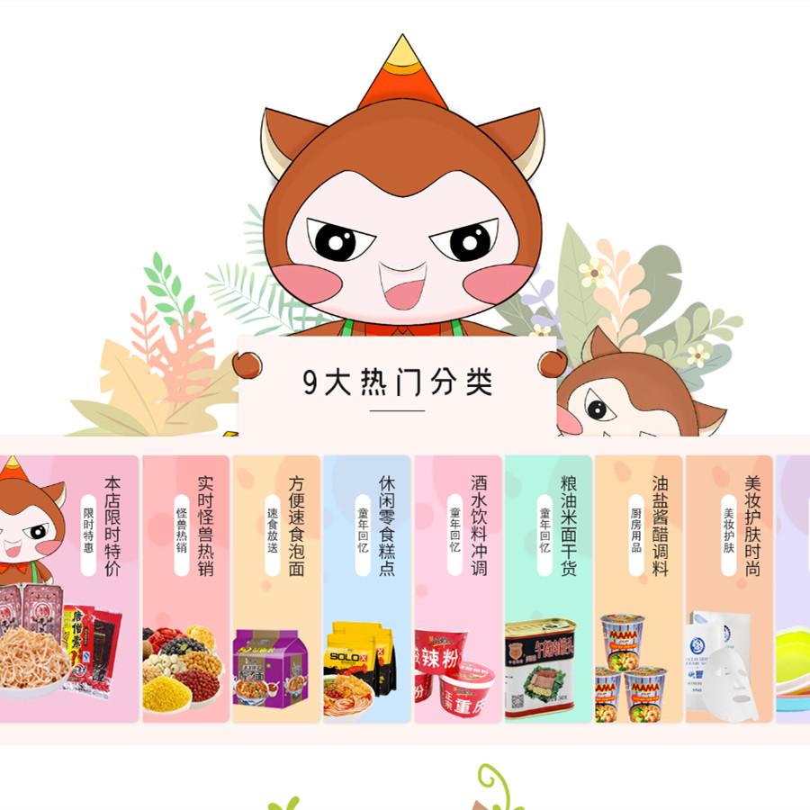 上海麦熊电商首页设计