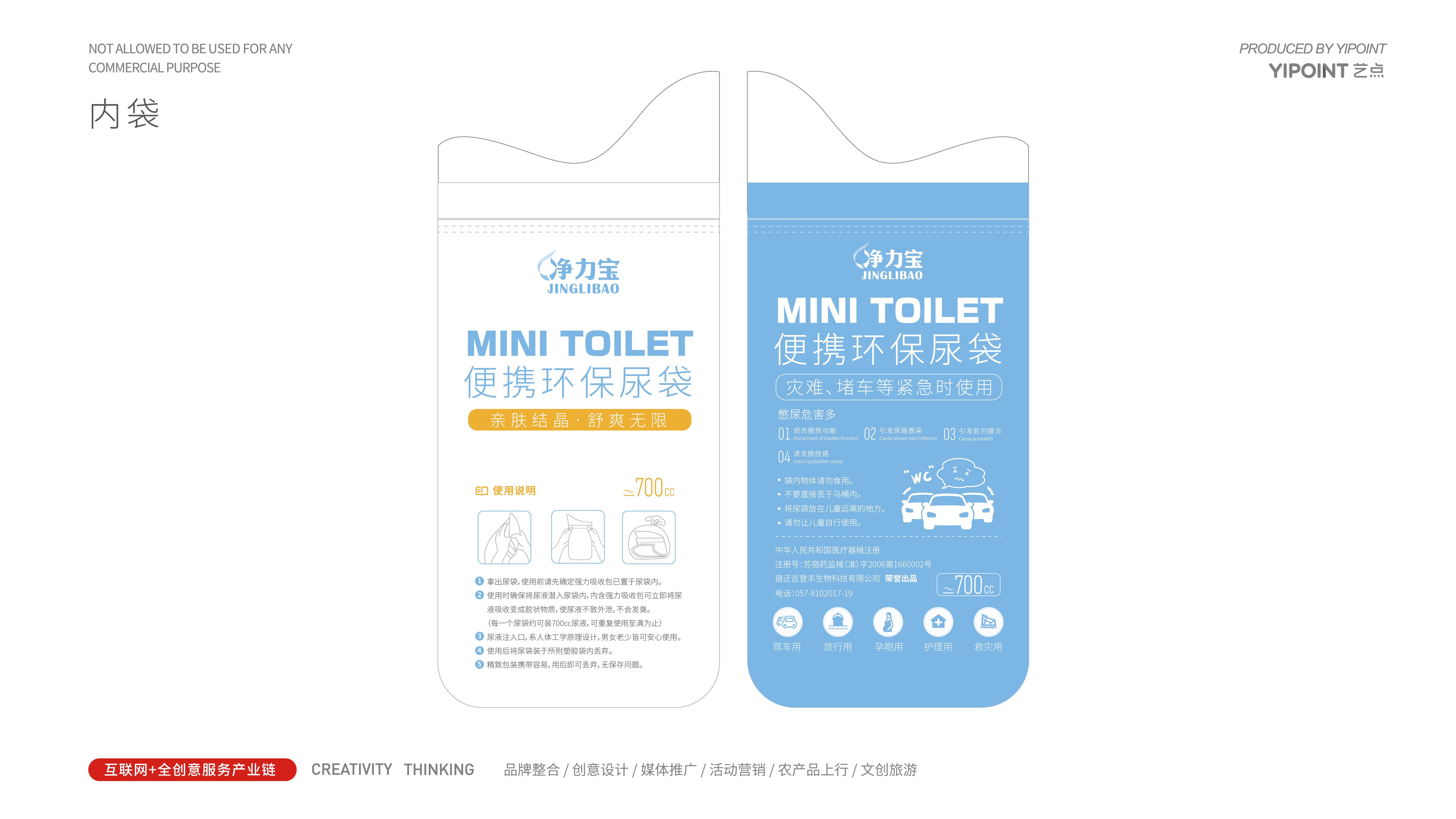 凈力寶尿袋設計,便攜環保尿袋設計