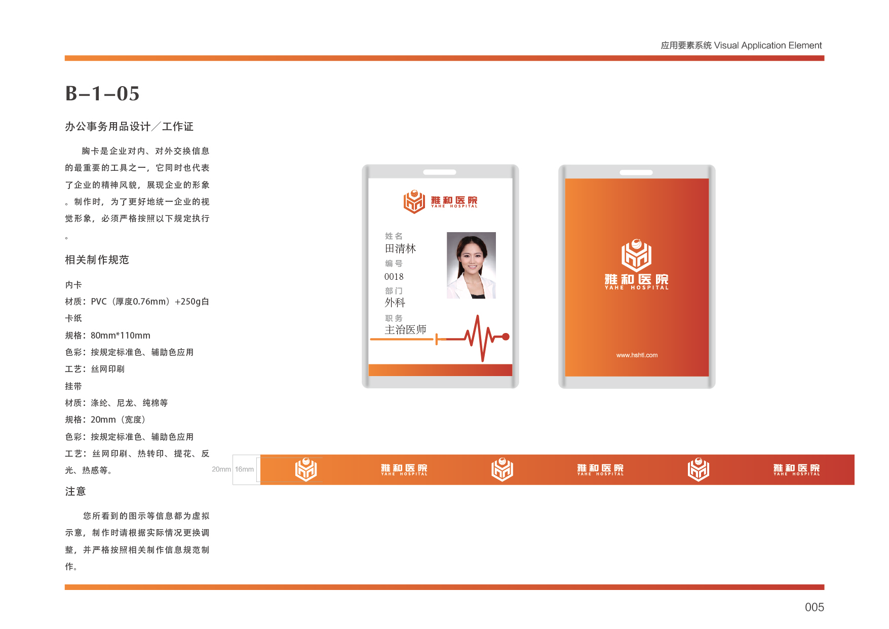 武漢品牌設計案例賞析