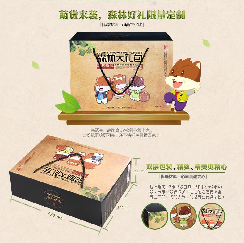 三只松鼠食品包裝設計