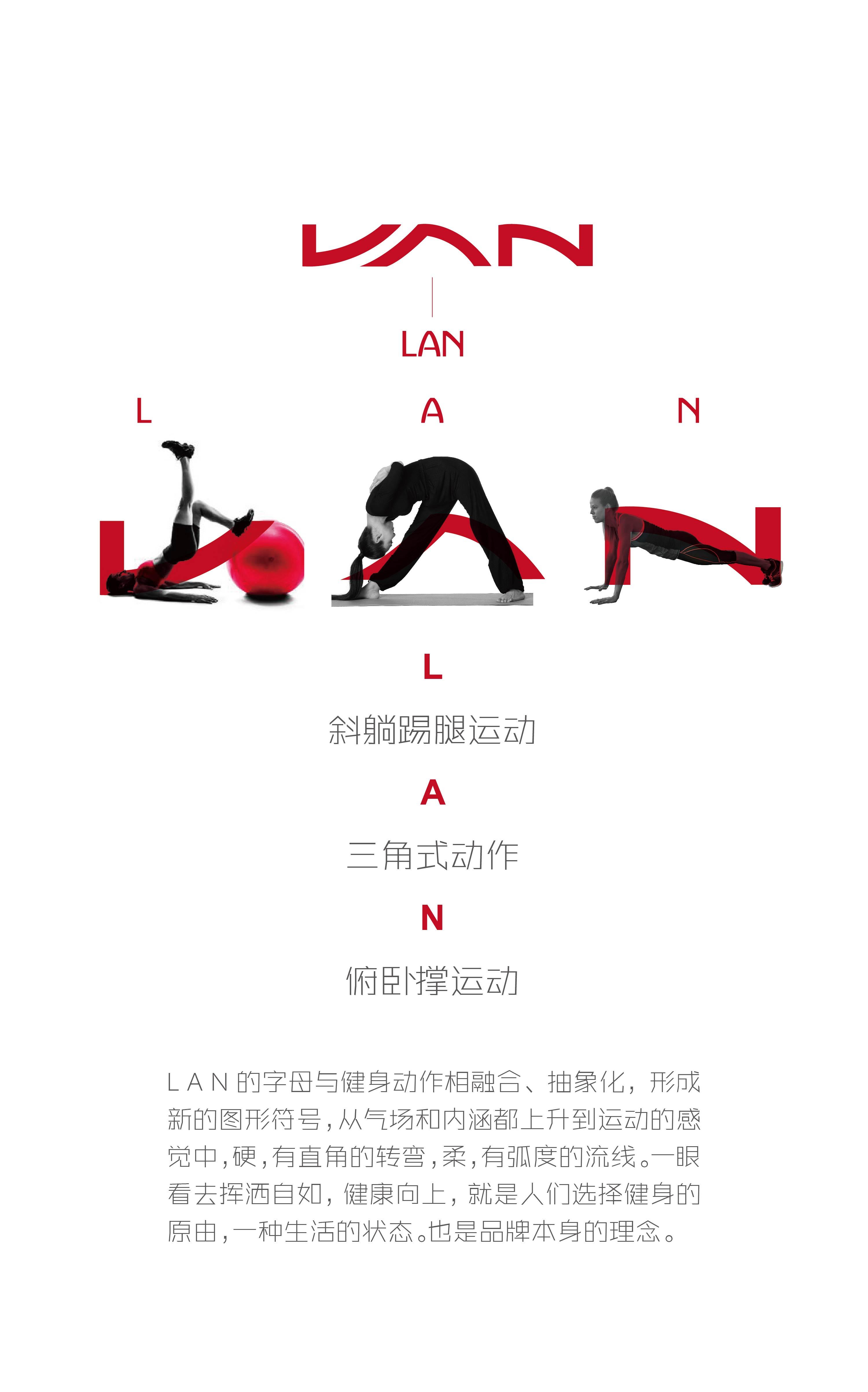 兰运动健身房logo