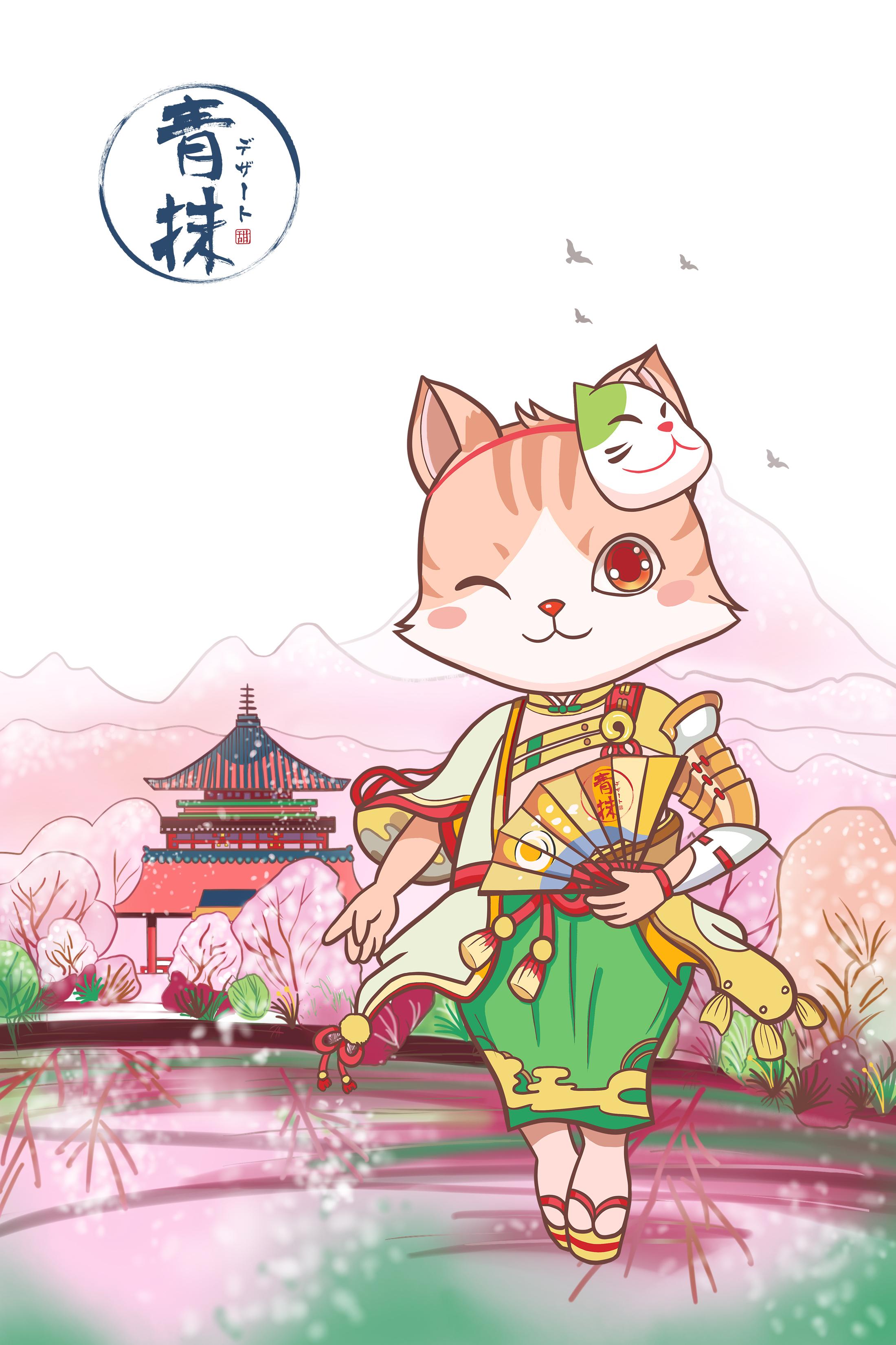 青抹+吉祥物设计(卡通)