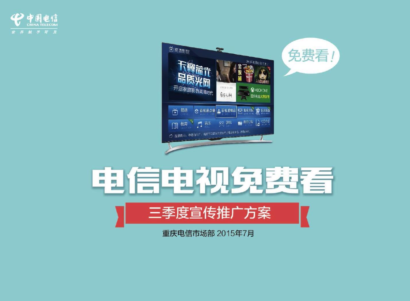 重庆电信Q3营销推广