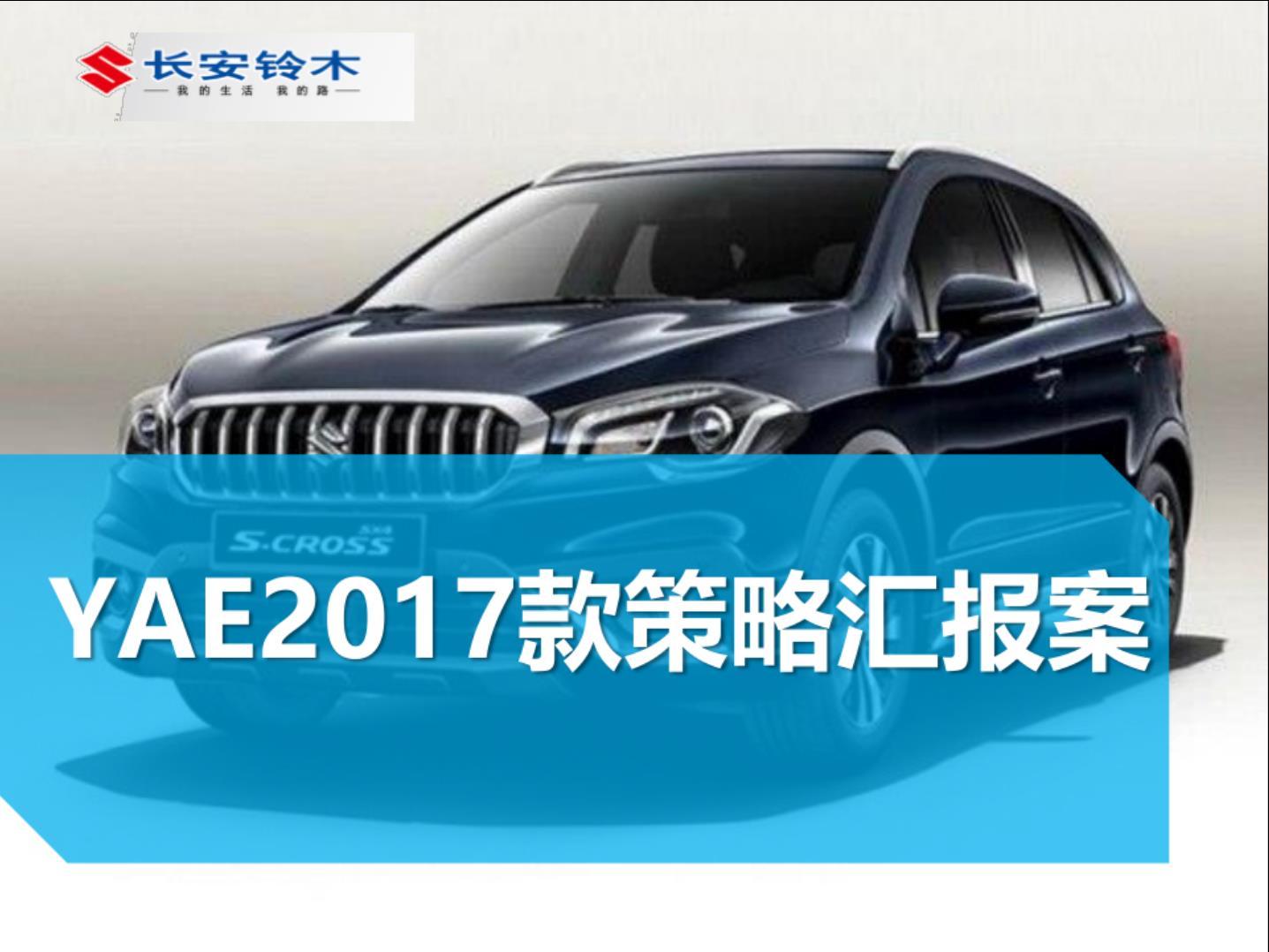 长安铃木2017款新车品牌策划
