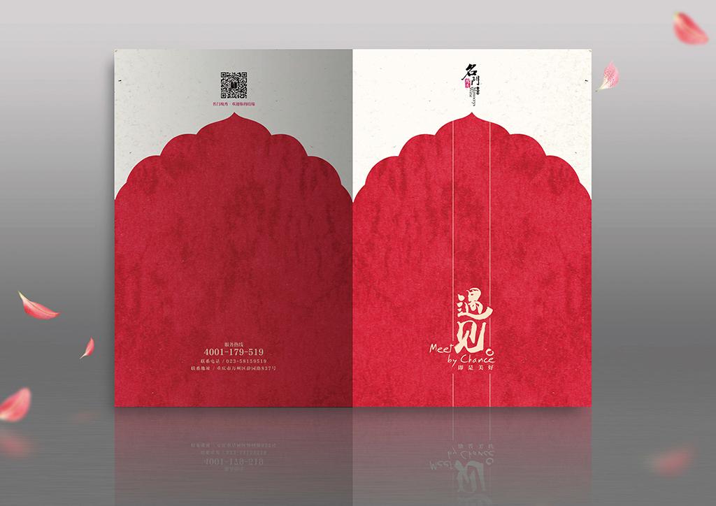 二仙洞花酒画册设计