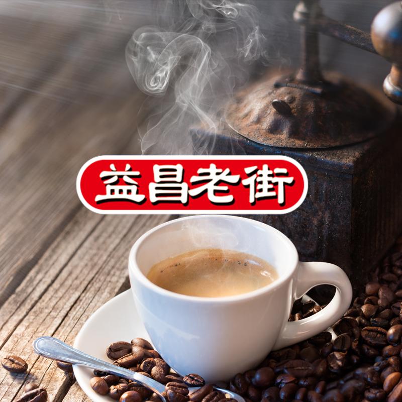 益昌老街咖啡(详情页)
