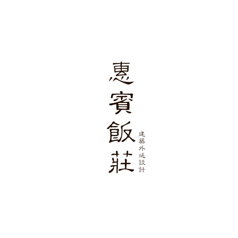 天津惠斌饭庄空间外延设计