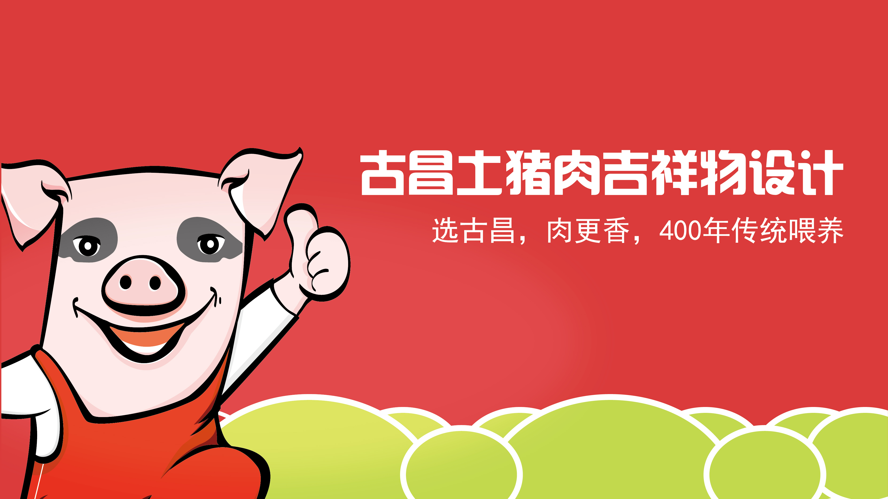 古昌土猪肉+食品+卡通形象设计