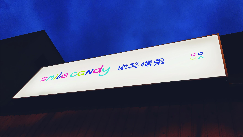 微笑糖果幼儿园品牌策略设计