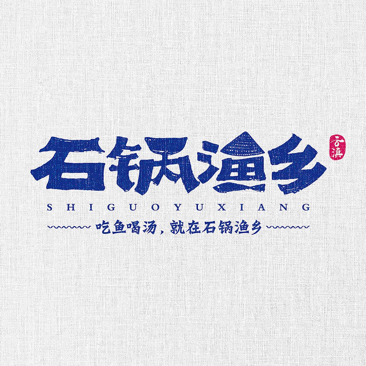 石鍋漁鄉餐飲品牌策劃