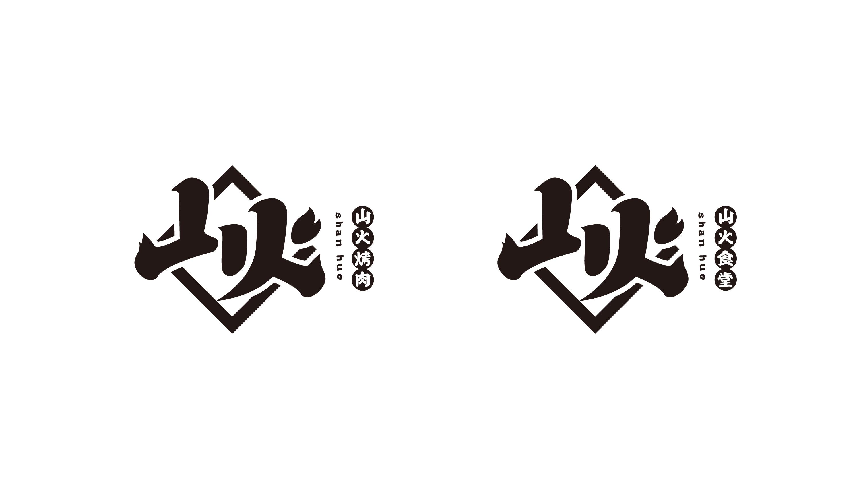 山火烤肉logo设计