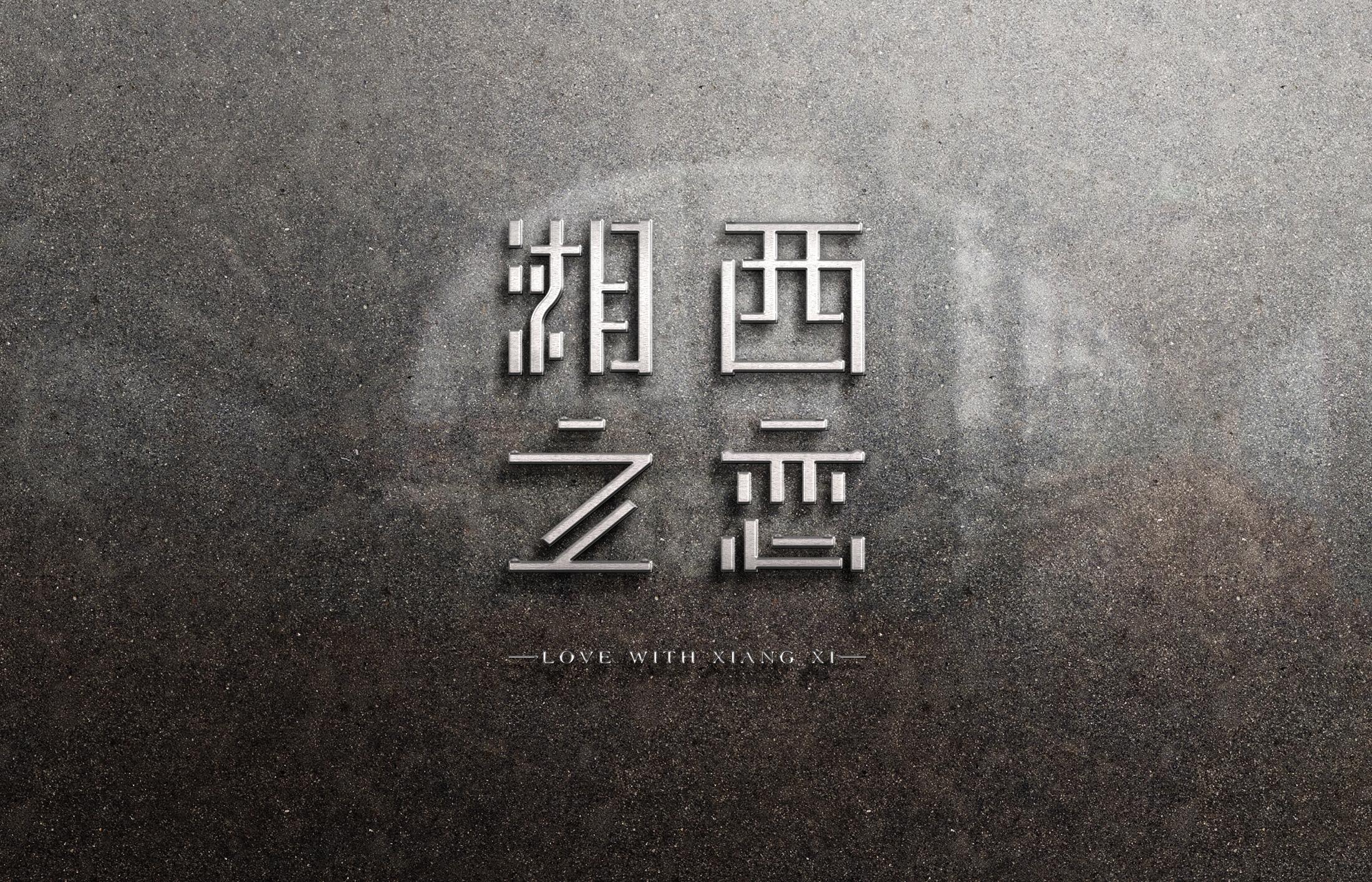 湘西之戀LOGO設計